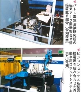 2012年度の国際ウエルディングショー溶接 ロボットc.jpg