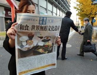 「和食」世界無形文化遺産で「特報」=12月5日、東京・大手町(早坂洋祐氏撮影).jpg