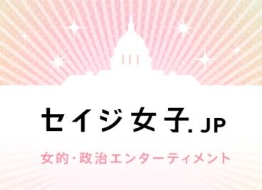 セイジ女子.jp.jpg