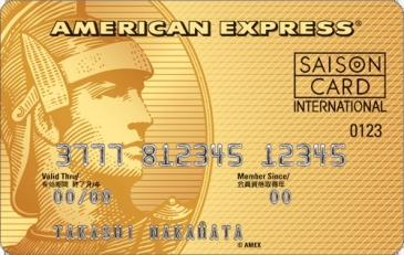 セゾンゴールド・アメリカン・エキスプレス・カード.jpg