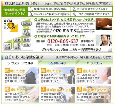 保険市場2.jpg