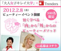 大人女子キレイ大学event120208.jpg