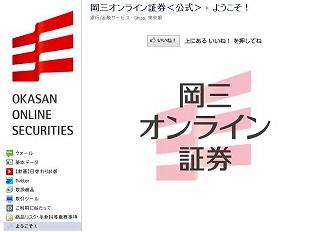 岡三オンライン証券FacebookページP01.jpg